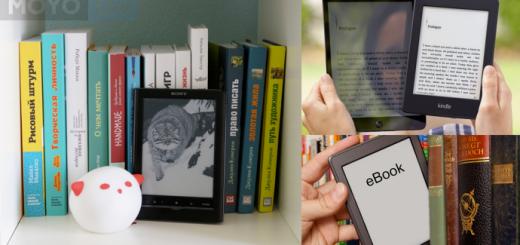 Устройство электронной книги