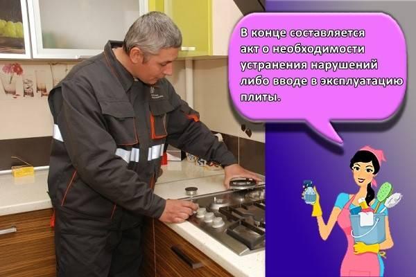 Как подсоединить газовую плиту